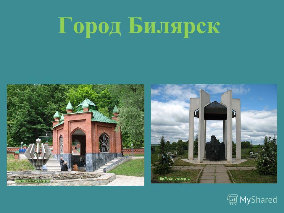 Город Билярск