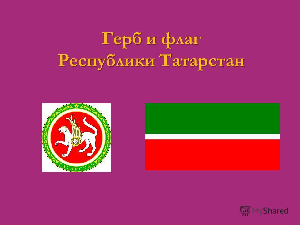 Герб и флаг Республики Татарстан
