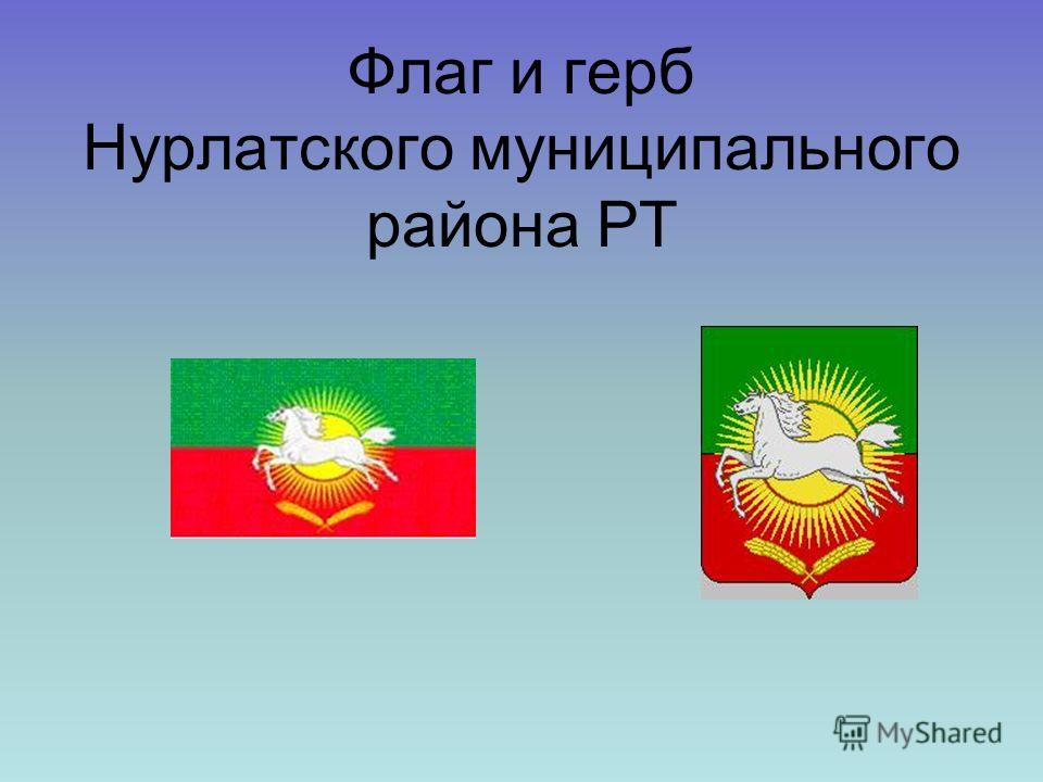 Флаг и герб Нурлатского муниципального района РТ