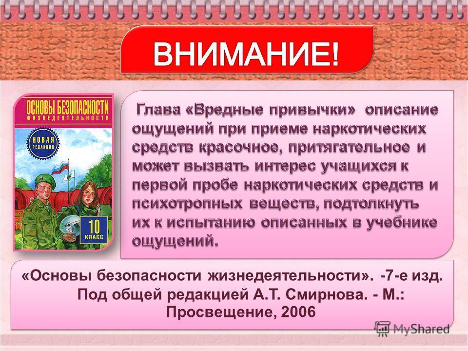 «Основы безопасности жизнедеятельности». -7-е изд. Под общей редакцией А.Т. Смирнова. - М.: Просвещение, 2006