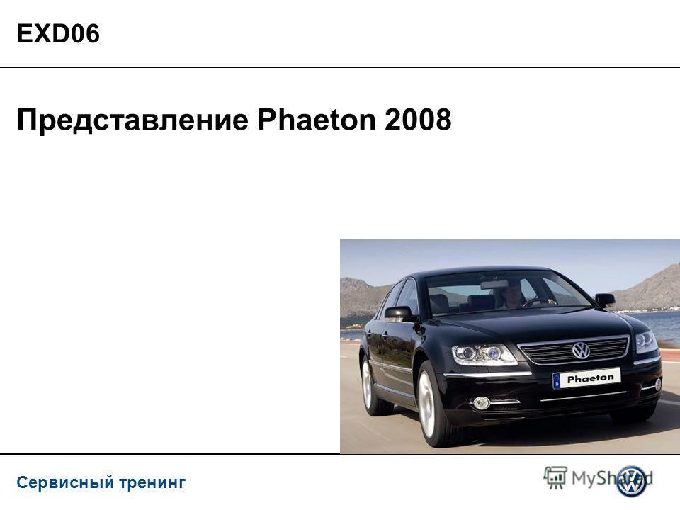 Сервисный тренинг EXD06 Представление Phaeton 2008