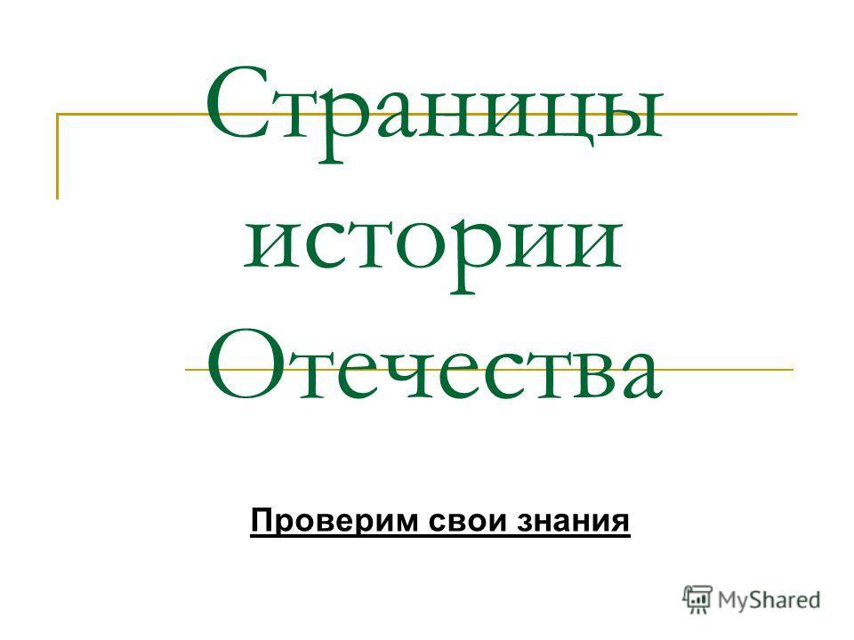 Страницы истории Отечества Проверим свои знания