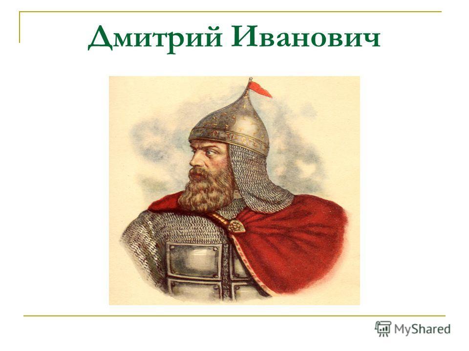 Дмитрий Иванович