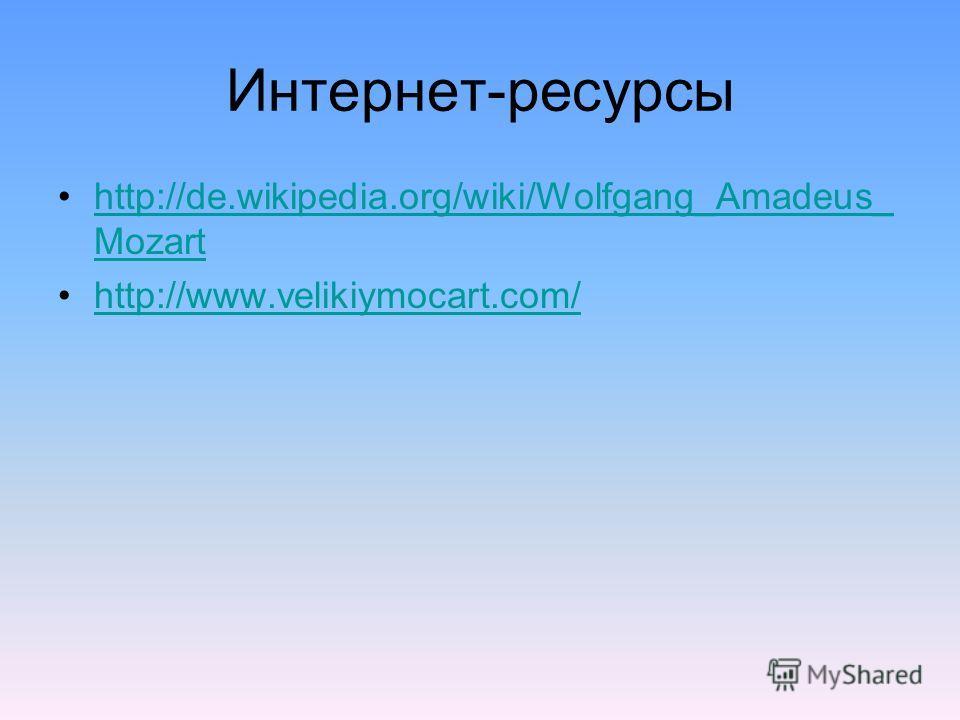 Интернет-ресурсы http://de.wikipedia.org/wiki/Wolfgang_Amadeus_ Mozarthttp://de.wikipedia.org/wiki/Wolfgang_Amadeus_ Mozart http://www.velikiymocart.com/