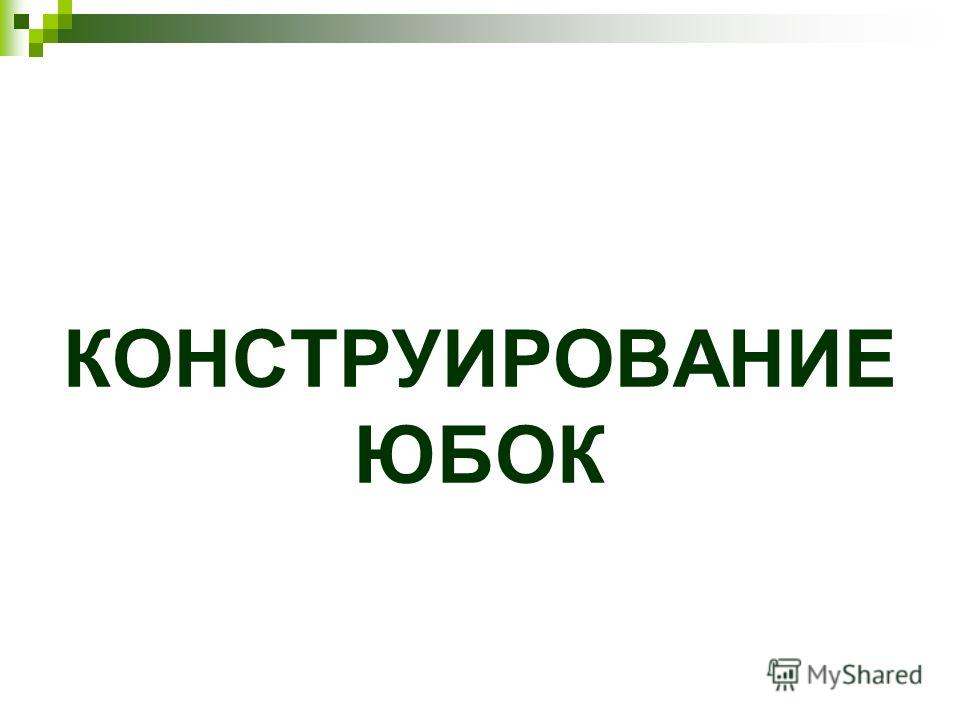 КОНСТРУИРОВАНИЕ ЮБОК
