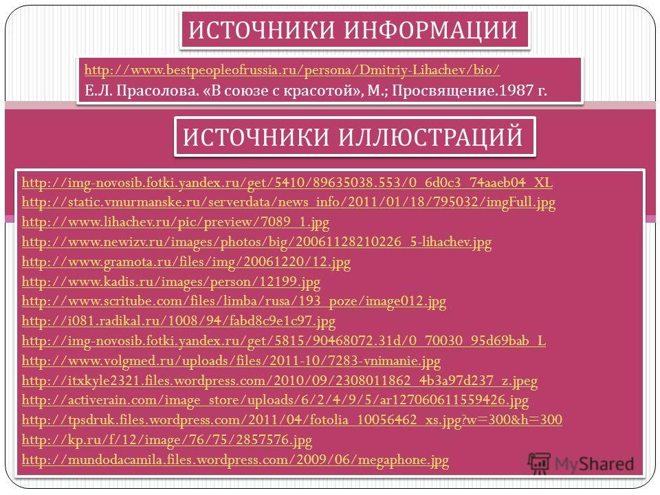 http://www.bestpeopleofrussia.ru/persona/Dmitriy-Lihachev/bio/ Е. Л. Прасолова. « В союзе с красотой », М.; Просвящение.1987 г. http://www.bestpeopleofrussia.ru/persona/Dmitriy-Lihachev/bio/ Е. Л. Прасолова. « В союзе с красотой », М.; Просвящение.19
