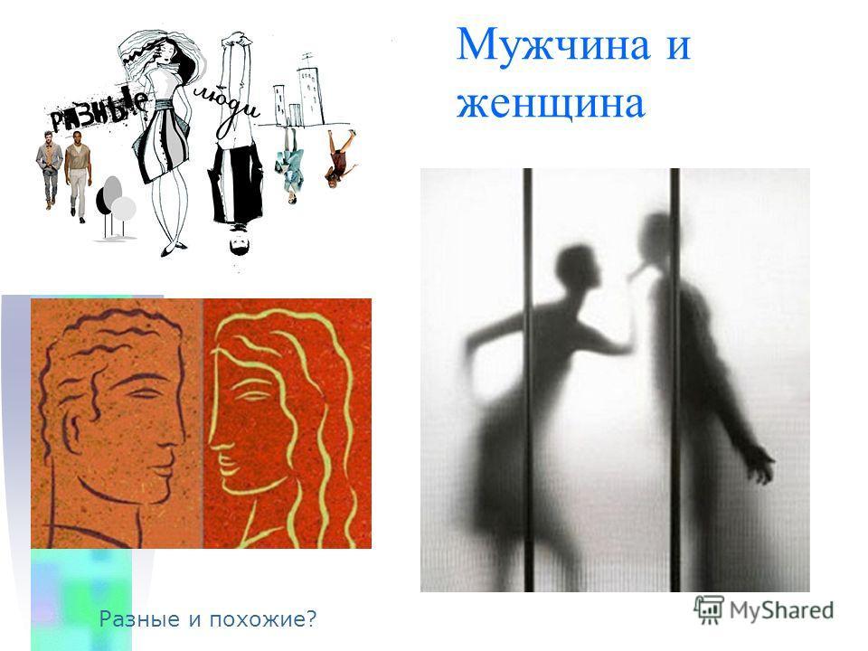 Мужчина и женщина Разные и похожие?