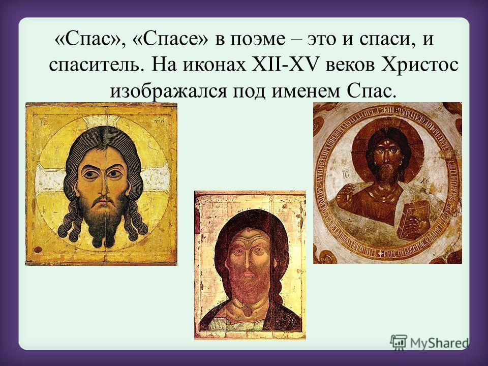 «Спас», «Спасе» в поэме – это и спаси, и спаситель. На иконах XII-XV веков Христос изображался под именем Спас.