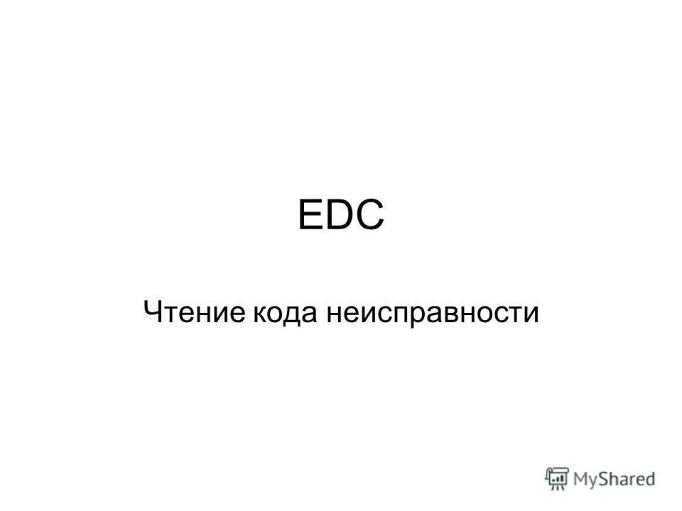 EDC Чтение кода неисправности