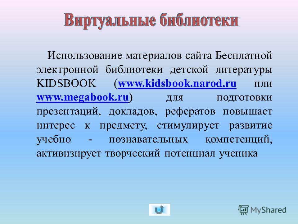 Использование материалов сайта Бесплатной электронной библиотеки детской литературы KIDSBOOK (www.kidsbook.narod.ru или www.megabook.ru) для подготовки презентаций, докладов, рефератов повышает интерес к предмету, стимулирует развитие учебно - познав