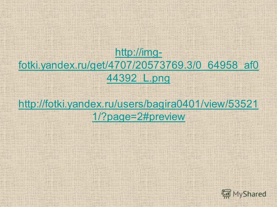 http://img- fotki.yandex.ru/get/4707/20573769.3/0_64958_af0 44392_L.png http://fotki.yandex.ru/users/bagira0401/view/53521 1/?page=2#preview
