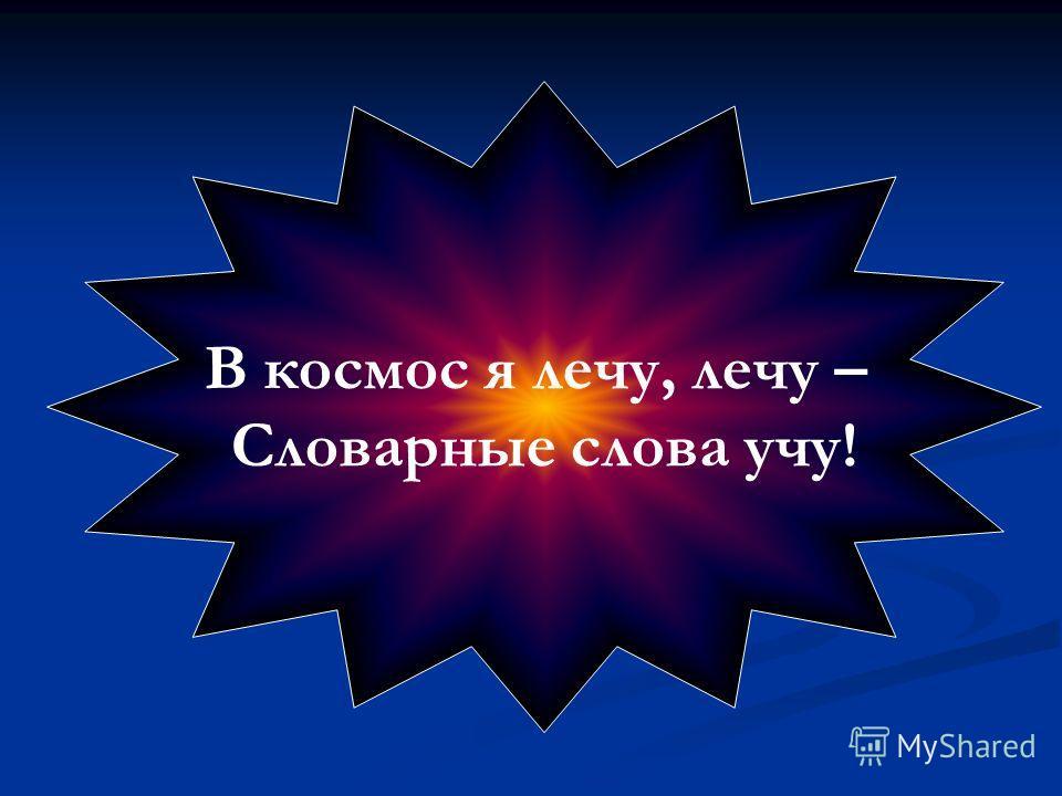 части речи части речи названия помощники предметов признаков действий имя сущ. имя прил. глагол предлоги