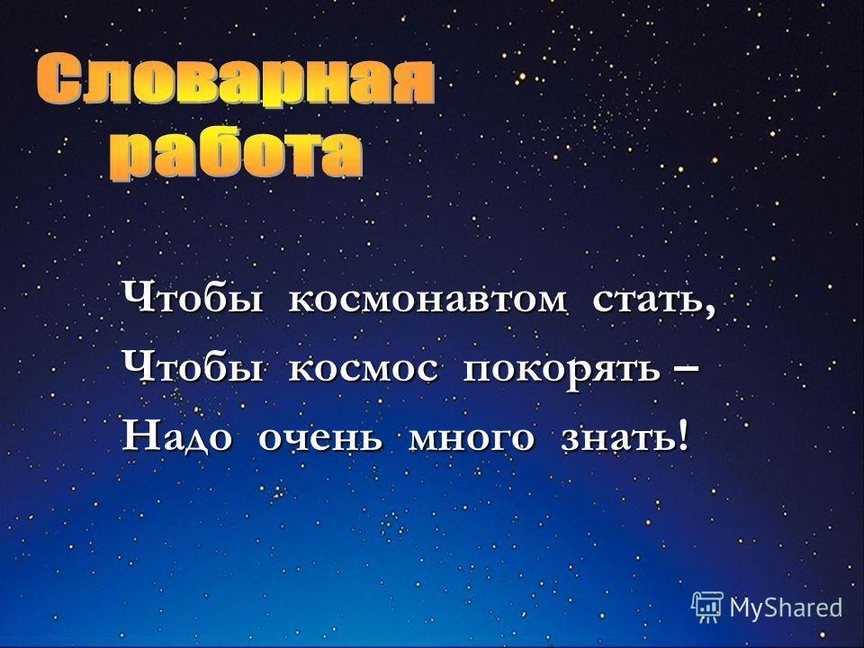 В космос я лечу, лечу – Словарные слова учу!