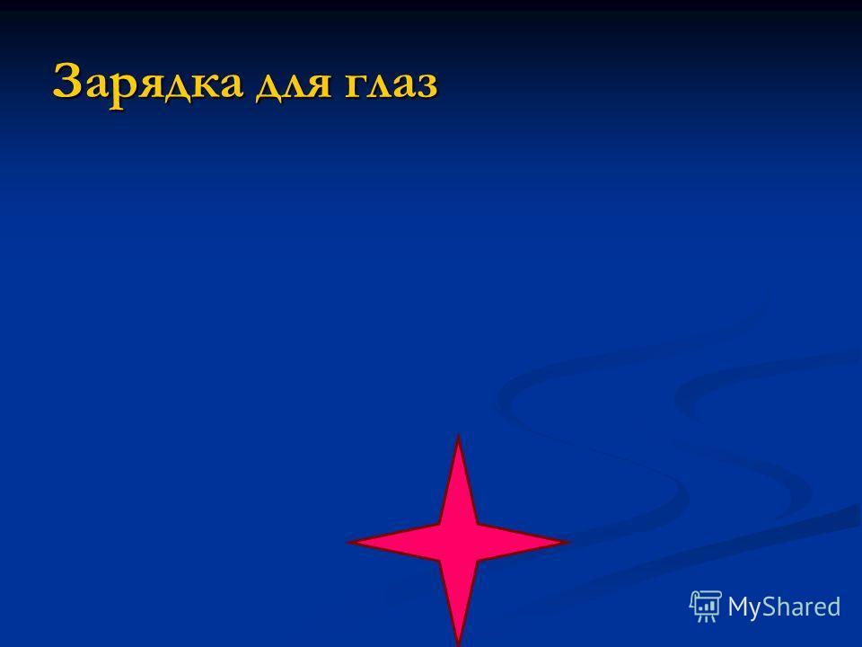 Яркая звезда падает с Смелый космонавт выходит в Огромная ракета летит к Космический корабль возвращается на неба космос звёздам Землю Грамматическая основа