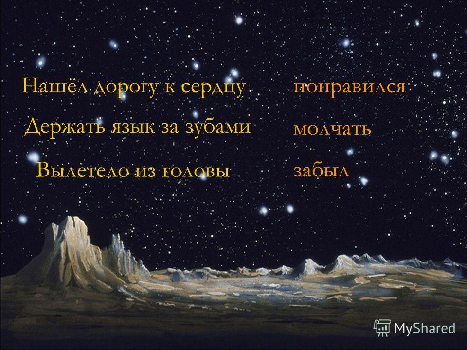 Я инопланетянин по имени Фригли. Я прилетел с другой планеты. Я постараюсь хорошо узнать правила русского языка. Я благодарен вам за помощь и за ваш урок. Вам на память оставляю свою фотографию. Жду новых встреч. Ваш Фригли.