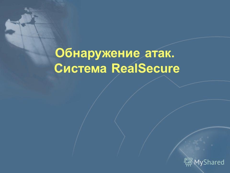 Обнаружение атак. Система RealSecure