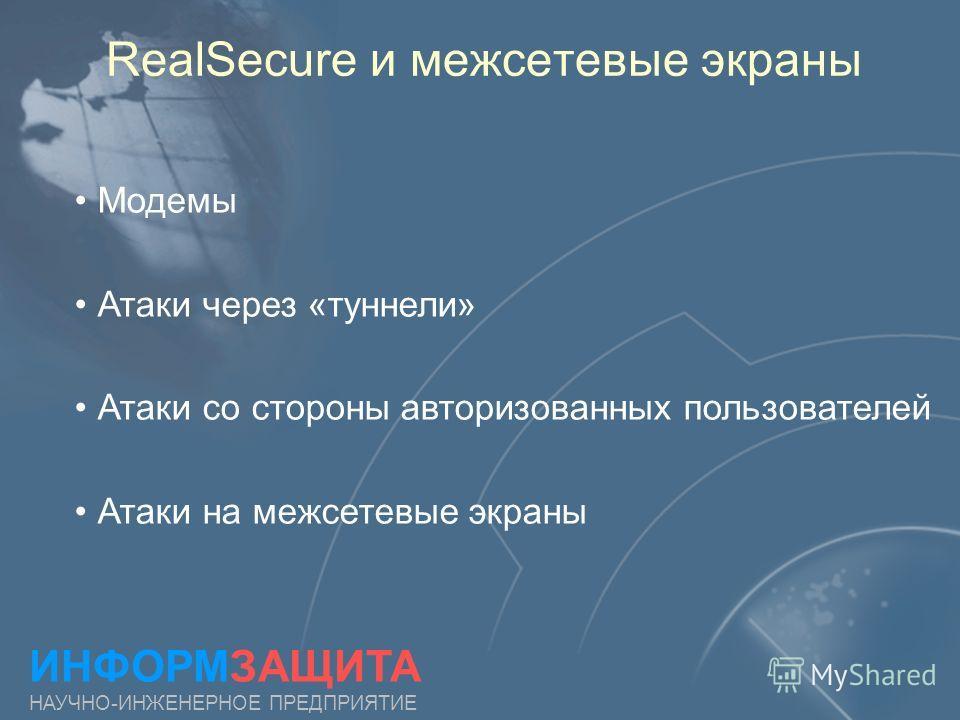 RealSecure и межсетевые экраны ИНФОРМЗАЩИТА НАУЧНО-ИНЖЕНЕРНОЕ ПРЕДПРИЯТИЕ Модемы Атаки через «туннели» Атаки со стороны авторизованных пользователей Атаки на межсетевые экраны
