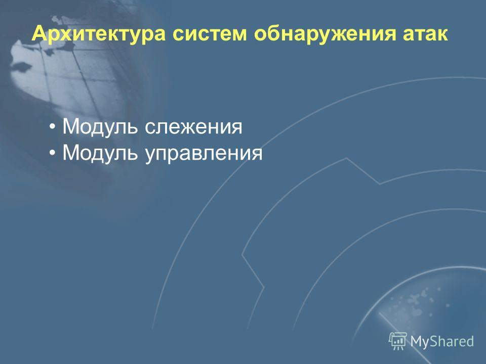 Архитектура систем обнаружения атак Модуль слежения Модуль управления