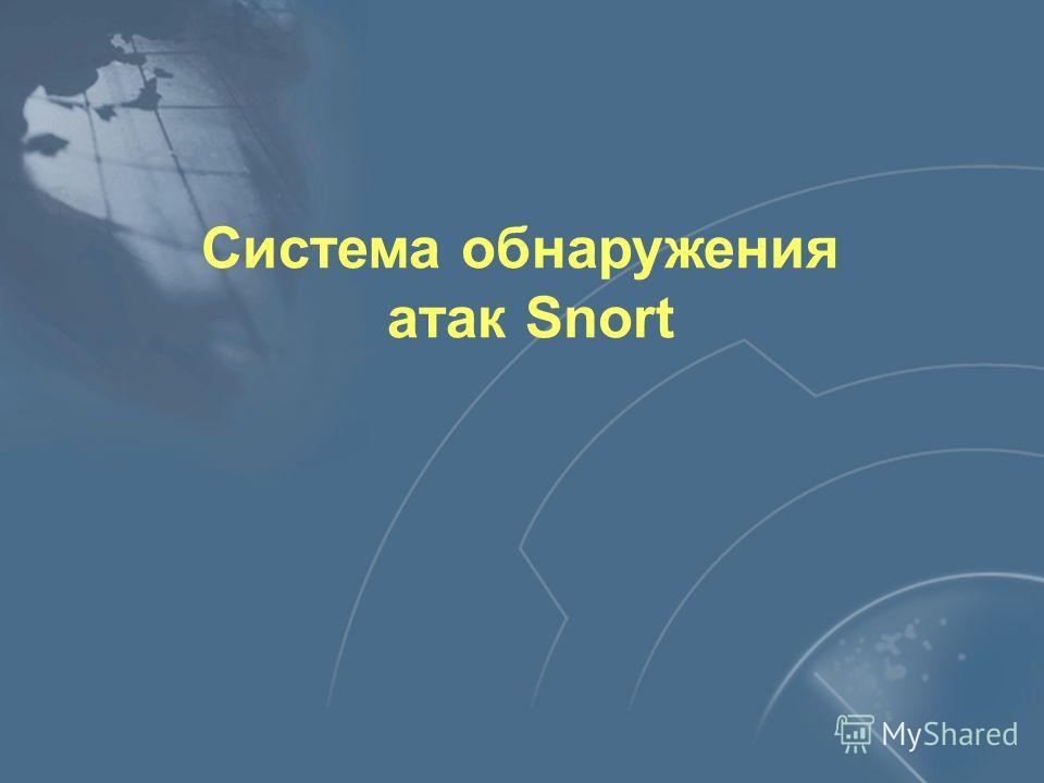 Система обнаружения атак Snort