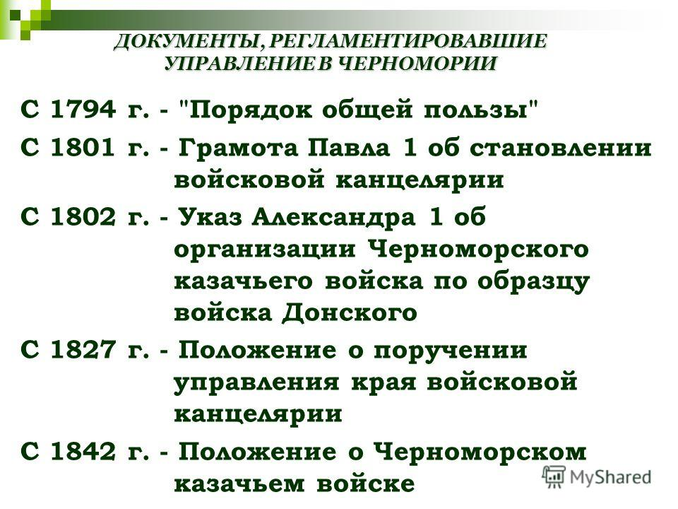 ДОКУМЕНТЫ, РЕГЛАМЕНТИРОВАВШИЕ УПРАВЛЕНИЕ В ЧЕРНОМОРИИ С 1794 г. -