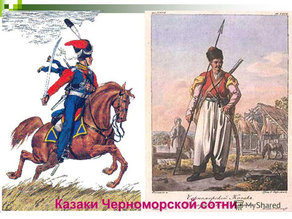 Казаки Черноморской сотни