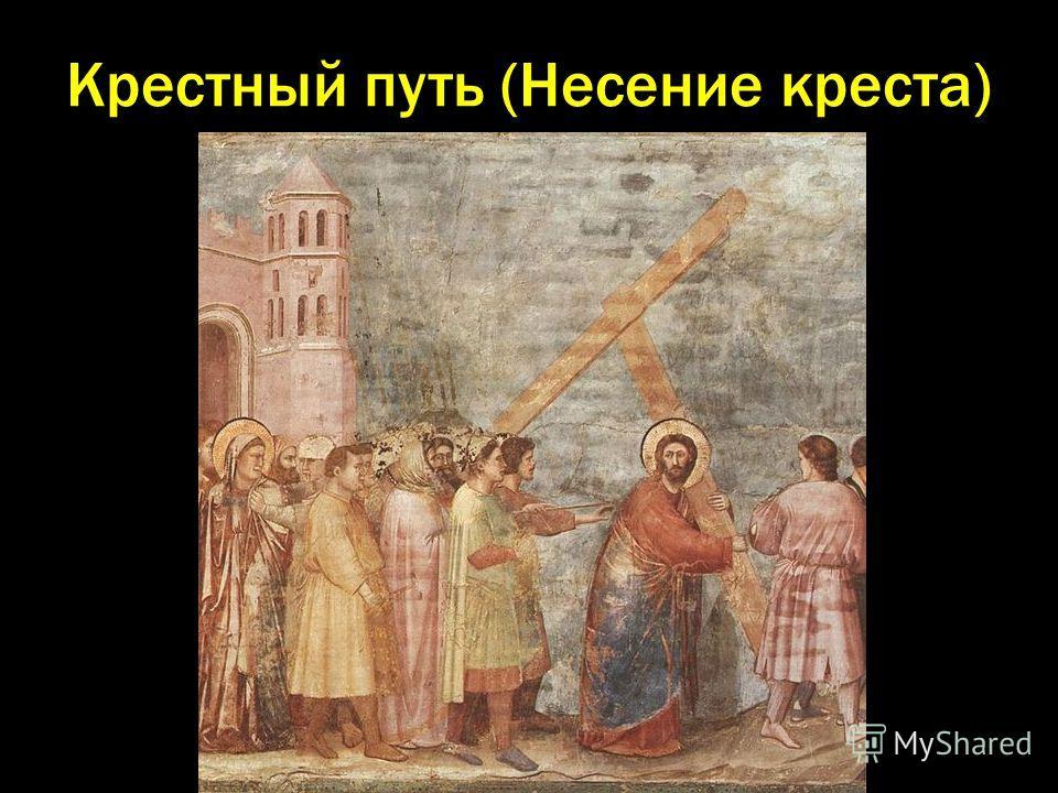 Крестный путь (Несение креста)