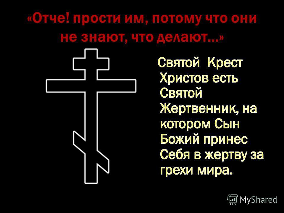 «Отче! прости им, потому что они не знают, что делают…»