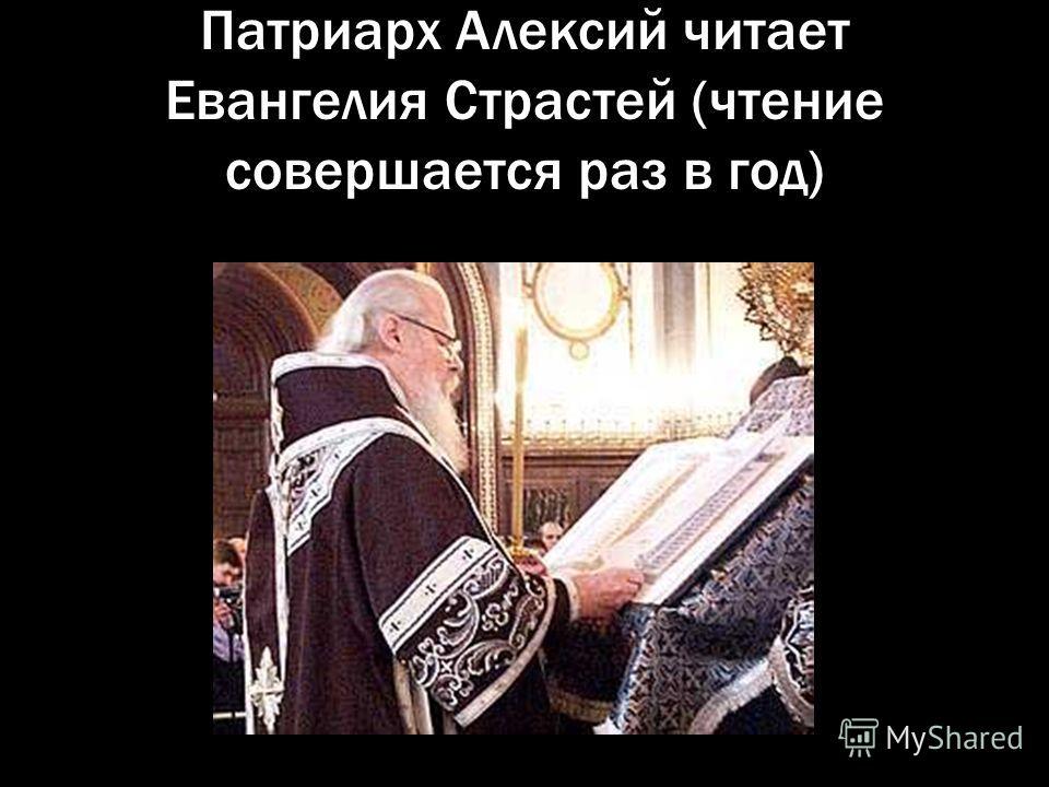 Патриарх Алексий читает Евангелия Страстей (чтение совершается раз в год)