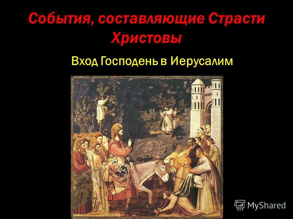 События, составляющие Страсти Христовы Вход Господень в Иерусалим
