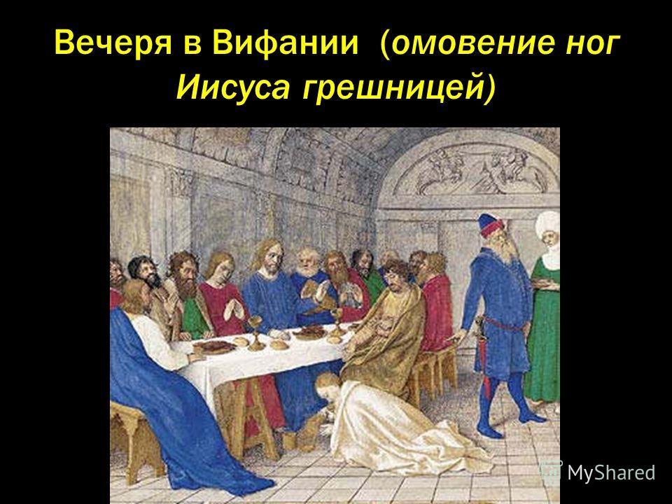 Вечеря в Вифании (омовение ног Иисуса грешницей)