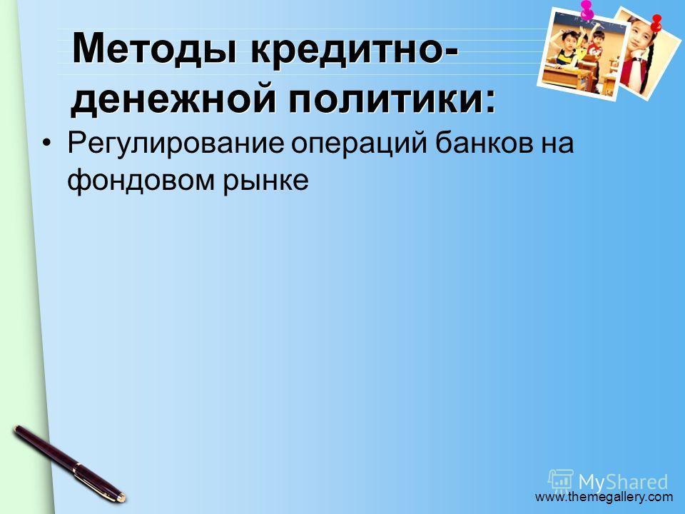 www.themegallery.com Методы кредитно- денежной политики: Регулирование операций банков на фондовом рынке