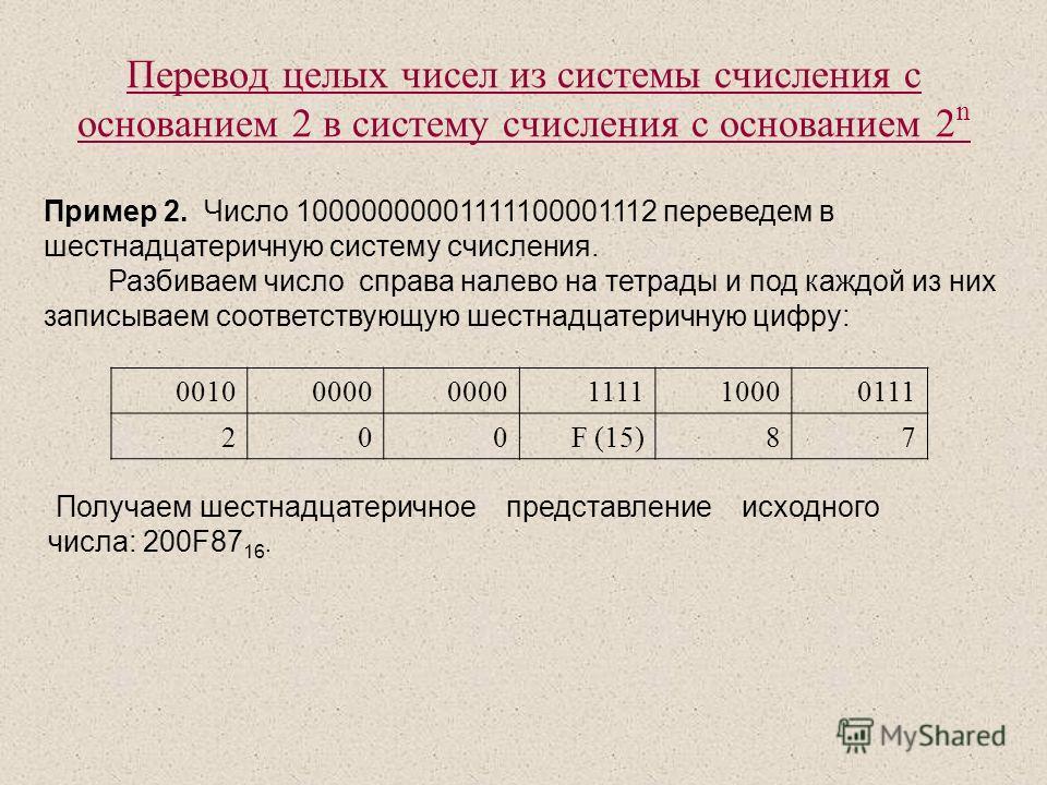 Перевод целых чисел из системы счисления с основанием 2 в систему счисления с основанием 2 n Пример 2. Число 10000000001111100001112 переведем в шестнадцатеричную систему счисления. Разбиваем число справа налево на тетрады и под каждой из них записыв