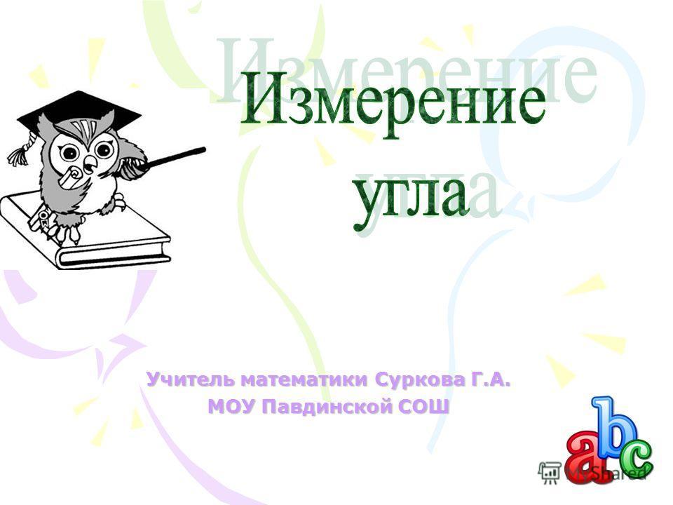Учитель математики Суркова Г.А. МОУ Павдинской СОШ