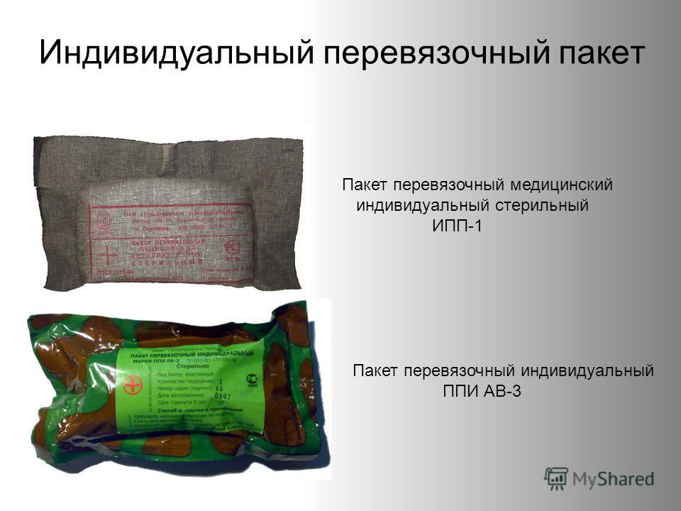 Индивидуальный перевязочный пакет Пакет перевязочный индивидуальный ППИ АВ-3 Пакет перевязочный медицинский индивидуальный стерильный ИПП-1