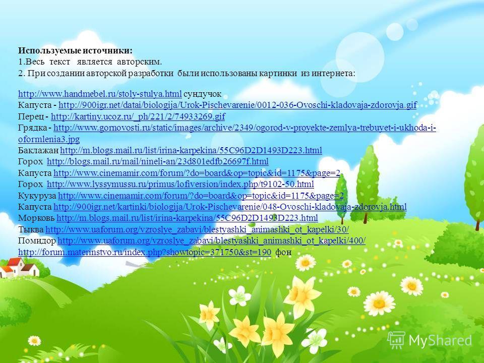 Используемые источники: 1. Весь текст является авторским. 2. При создании авторской разработки были использованы картинки из интернета: http://www.handmebel.ru/stoly-stulya.htmlhttp://www.handmebel.ru/stoly-stulya.html сундучок Капуста - http://900ig