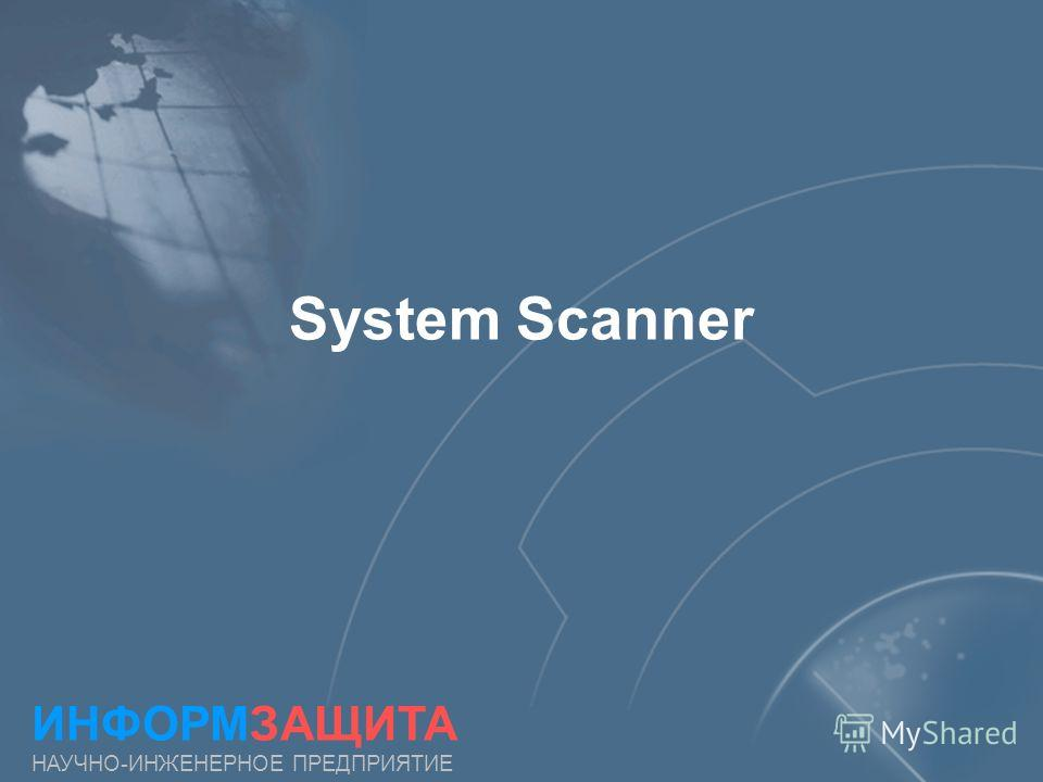 System Scanner ИНФОРМЗАЩИТА НАУЧНО-ИНЖЕНЕРНОЕ ПРЕДПРИЯТИЕ