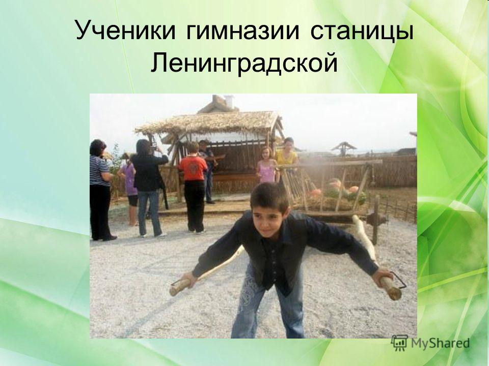 Ученики гимназии станицы Ленинградской