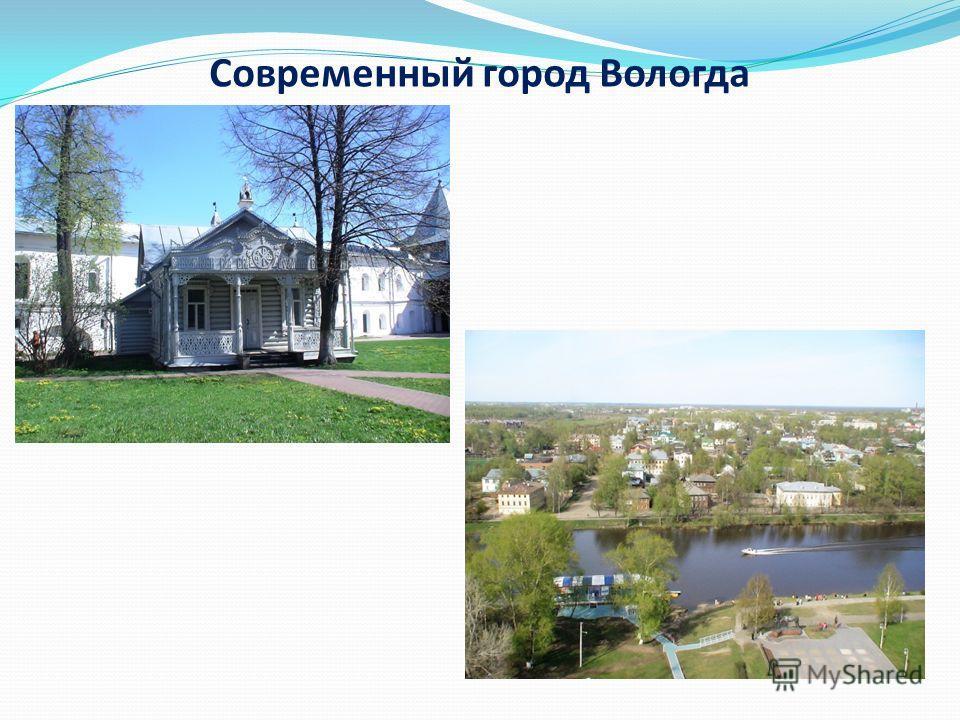 Современный город Вологда