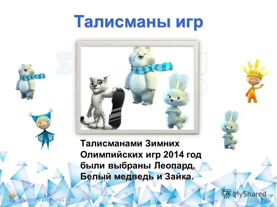 Талисманы игр korolewa.nytvasc2. ru Талисманами Зимних Олимпийских игр 2014 год были выбраны Леопард, Белый медведь и Зайка.
