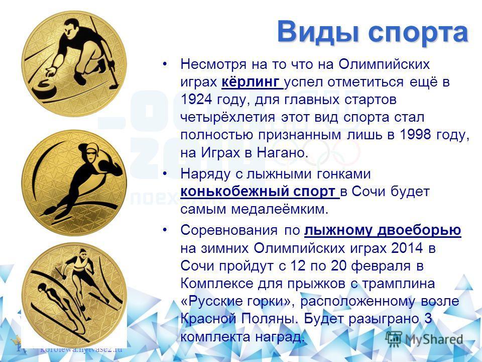 Виды спорта Несмотря на то что на Олимпийских играх кёрлинг успел отметиться ещё в 1924 году, для главных стартов четырёхлетия этот вид спорта стал полностью признанным лишь в 1998 году, на Играх в Нагано. Наряду с лыжными гонками конькобежный спорт