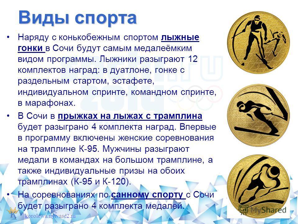 Виды спорта Наряду с конькобежным спортом лыжные гонки в Сочи будут самым медалеёмким видом программы. Лыжники разыграют 12 комплектов наград: в дуатлоне, гонке с раздельным стартом, эстафете, индивидуальном спринте, командном спринте, в марафонах. В