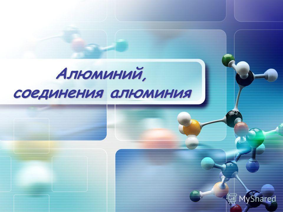 LOGO Алюминий, соединения алюминия