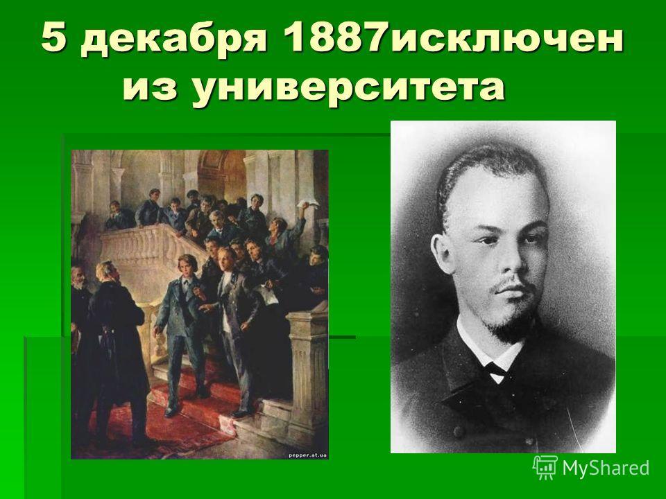 5 декабря 1887 исключен из университета