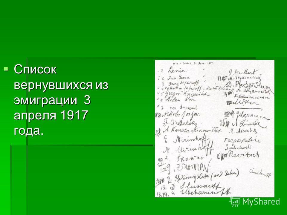 Список вернувшихся из эмиграции 3 апреля 1917 года. Список вернувшихся из эмиграции 3 апреля 1917 года.