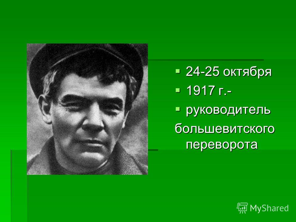24-25 октября 24-25 октября 1917 г.- 1917 г.- руководитель руководитель большевитского переворота