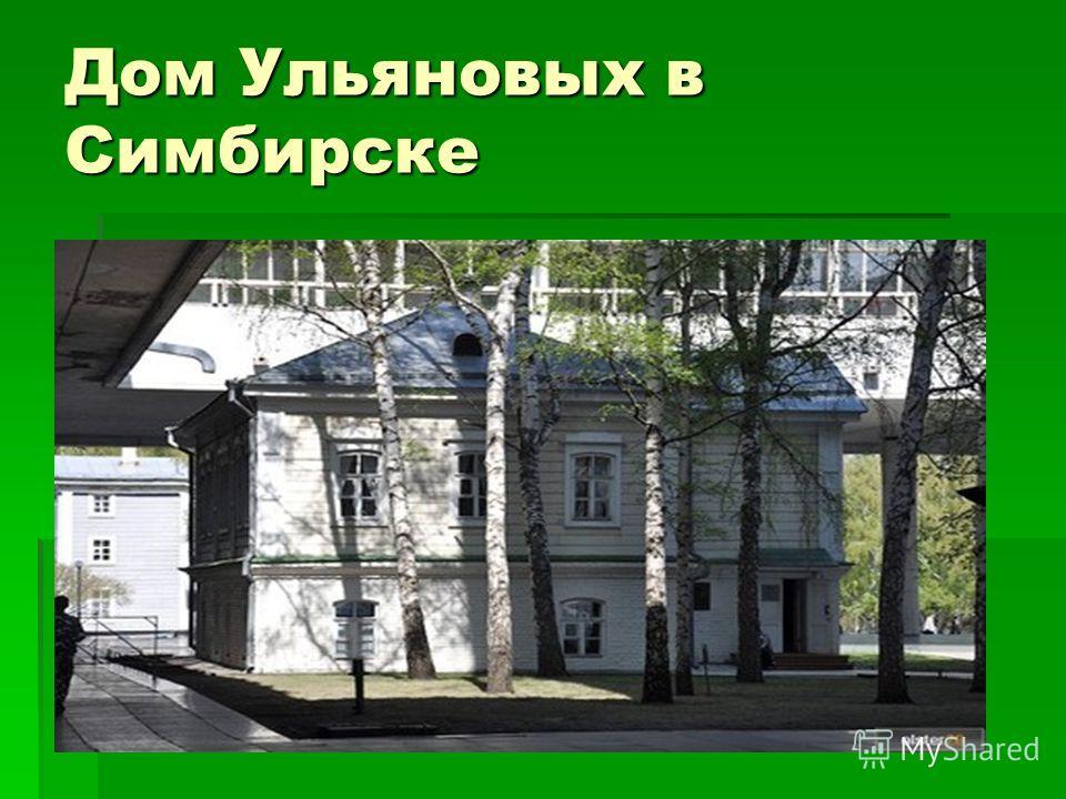 Дом Ульяновых в Симбирске