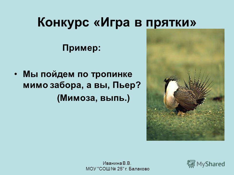 Иванина В.В. МОУ СОШ 25 г. Балаково Конкурс «Живые синонимы» Вспомните, как и о ком у нас говорят в народе, продолжив фразы: