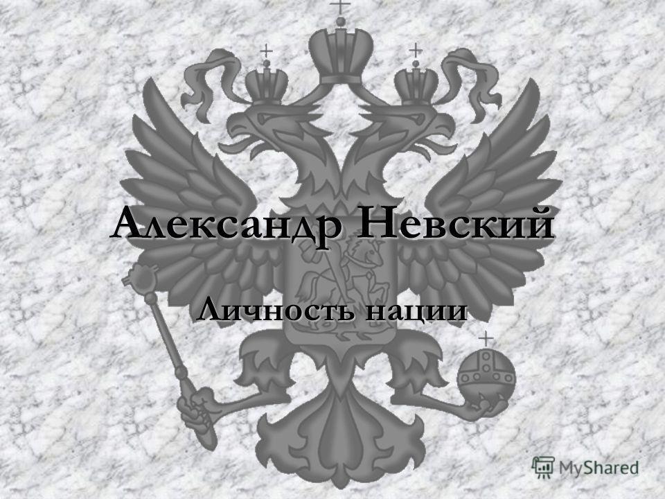 Александр Невский Личность нации
