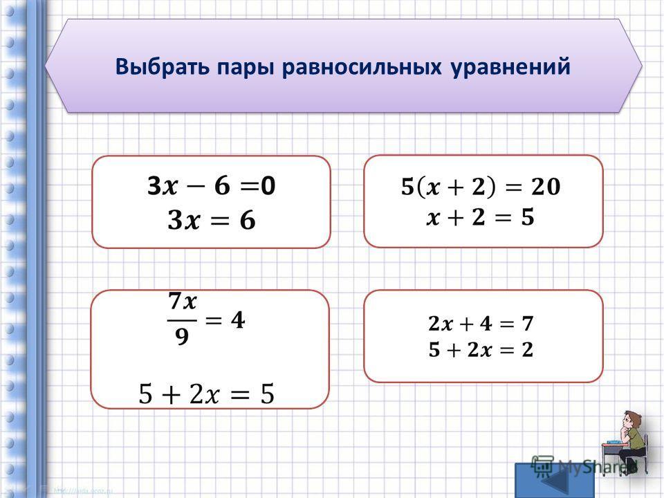Выбрать пары равносильных уравнений