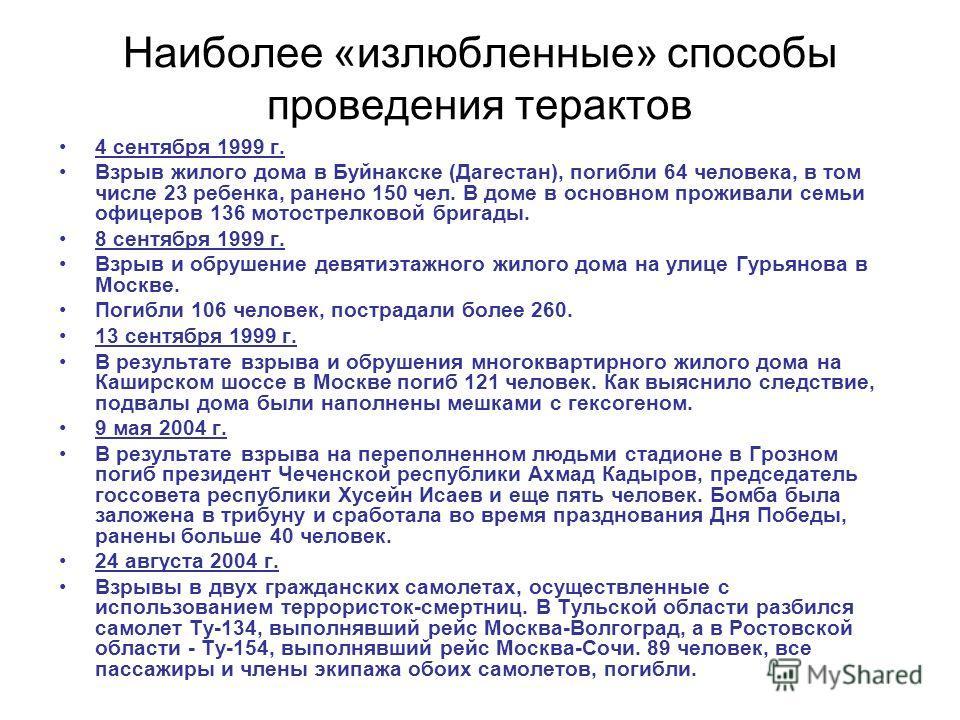 Наиболее «излюбленные» способы проведения терактов 4 сентября 1999 г. Взрыв жилого дома в Буйнакске (Дагестан), погибли 64 человека, в том числе 23 ребенка, ранено 150 чел. В доме в основном проживали семьи офицеров 136 мотострелковой бригады. 8 сент